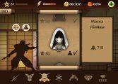 Игра Бой с тенью играть онлайн бесплатно