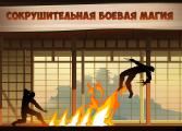 Игра Shadow fight на компьютер бесплатно