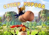 Игра Супер корова играть онлайн бесплатно