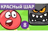 Красный шар 8