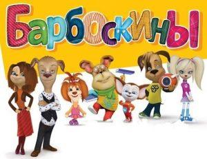 Игра барбоскины для девочек играть онлайн бесплатно