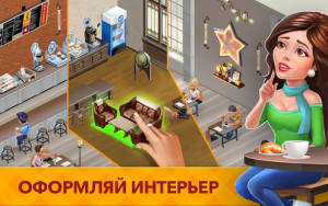 Моя кофейня (2)