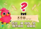 Птица говорун 8 букв