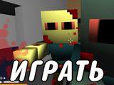 Майнкрафт: Зомби Блоки