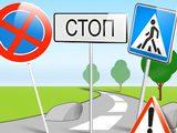 Тест на Знание Правил Дорожного Движения